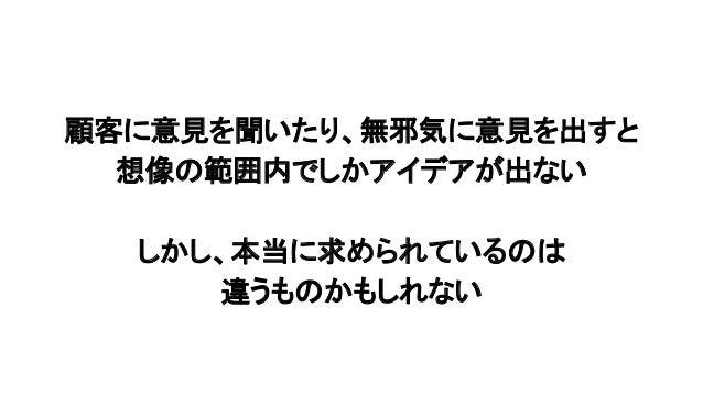 阪急東宝グループを作った男 小林一三のように どんどん革新的なアイデアを出す人もいる しかし、 闇雲にアイデアを出しているのではなく 知識→体験→フレームワーク を元にした「目利き力」で アイデアを生み出している。
