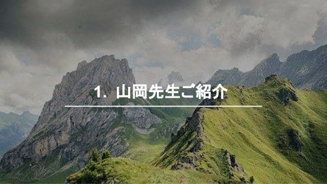 1. 山岡先生ご紹介