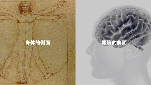 身体的側面 ● 人間の身体に合わせた設計 ○ 作業姿勢 ○ フィット性 ○ 姿勢、力学的側面
