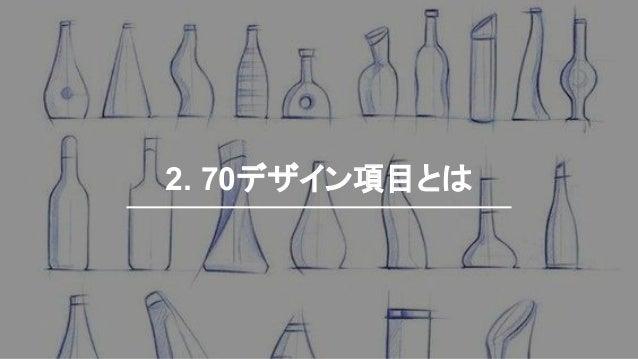 2. 70デザイン項目とは