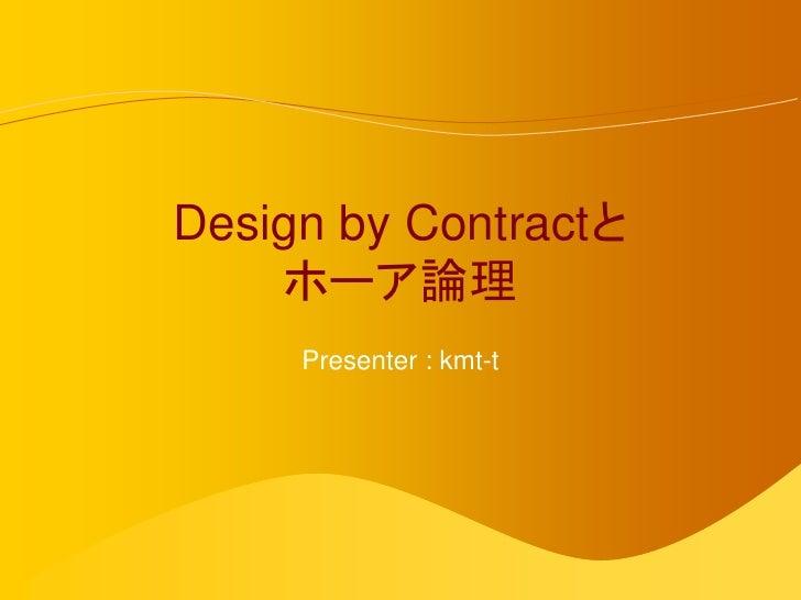 Design by Contractと    ホーア論理     Presenter : kmt-t
