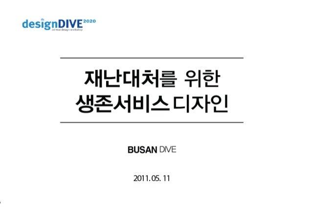 designDIVE 2020_10팀_2020 재난에대처하기