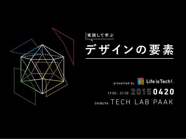 金澤直毅 Naoki Kanazawa 1982 WEB & GRAPHIC Rikkyo Univ. > Design Company > Instructor > Freelance > Life is Tech ! life-is-tec...