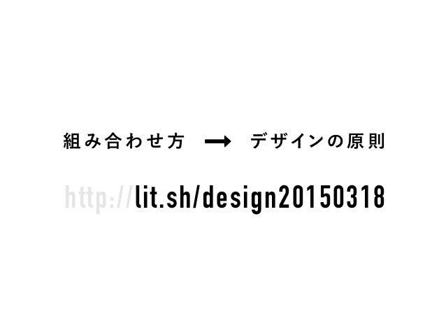代 表 的 な デ ザ イン の 要 素 形 文字 空 間 色線 質感