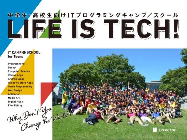 TECH LAUNCH AUDITION 中学生・高校生・学生のための起業・開発支援オーディション