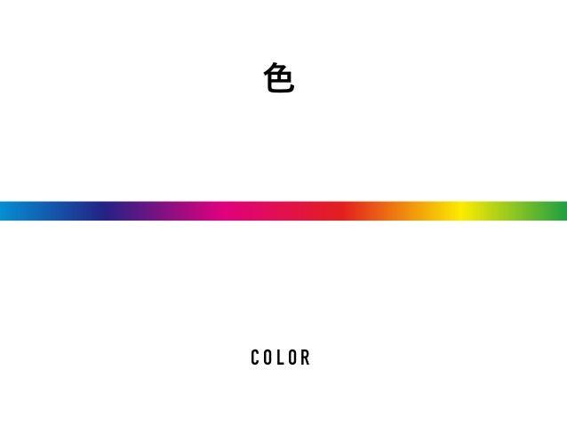 形 空 間 色