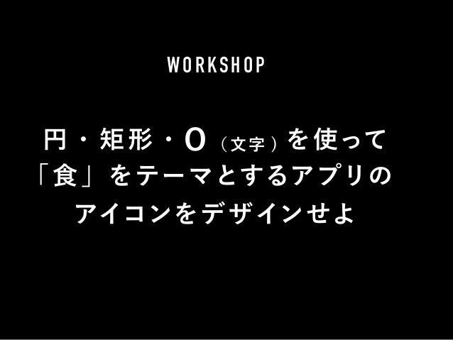 19:00 - 21:3019:00 - 21:30 SHIBUYASHIBUYA presented bypresented by T E C H L A B PA A K デザインの 要 素 実 践して 学 ぶ 0420