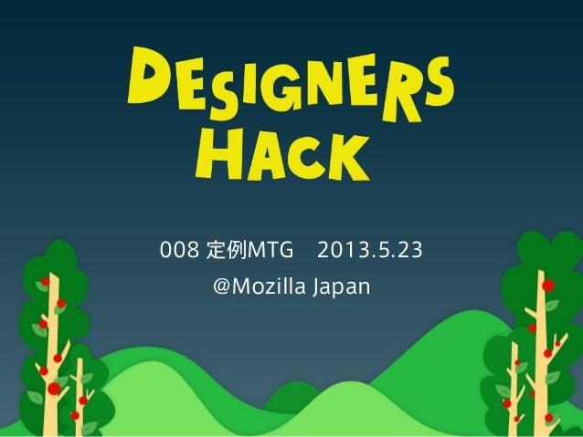 008 定例MTG 2013.5.23@Mozilla Japan