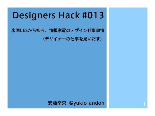 Designers Hack #013 米国CESから知る、情報家電のデザイン仕事事情 (デザイナーの仕事を見いだす)  安藤幸央 @yukio_andoh  1