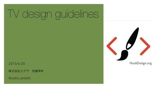 TV design guidelines2013/6/20株式会社エクサ安藤幸央@yukio_andohHackDesign.org