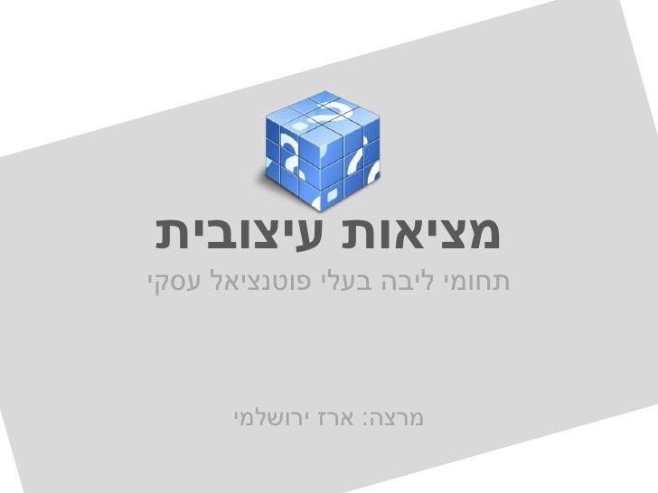מציאות עיצוביתתחומי ליבה בעלי פוטנציאל עסקי      מרצה: ארז ירושלמי