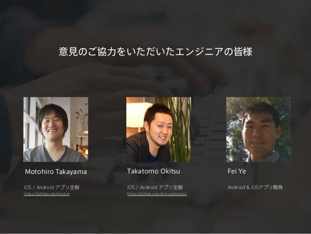 iOS / Android アプリ全般 https://github.com/mootoh Motohiro Takayama Fei YeTakatomo Okitsu iOS / Android アプリ全般 https://github.c...