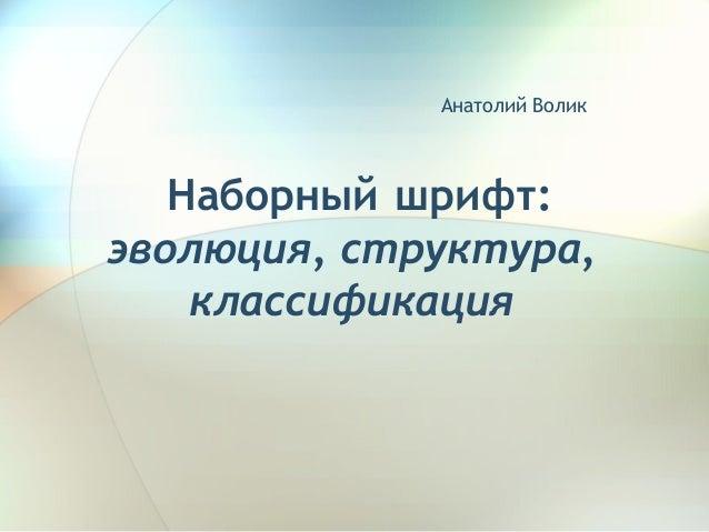 Анатолий Волик  Наборный шрифт: эволюция, структура, классификация