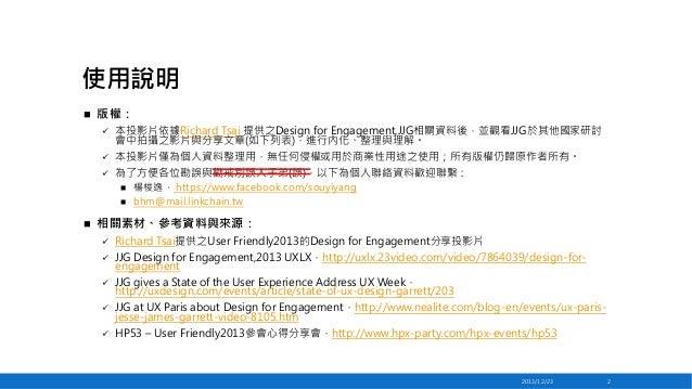 Design for Engagement,Jesse James Garrett(HP53 – User Friendly 2013參會心得分享會) Slide 2