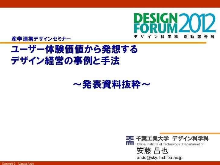 産学連携デザインセミナー        デ ザ イ ン 科 学 科                                                    2012活 動 報 告 展      ユーザー体験価値から発想する    ...