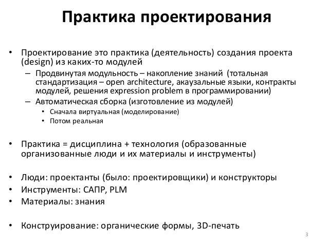 А.Левенчук -- Будущее проектирования Slide 3