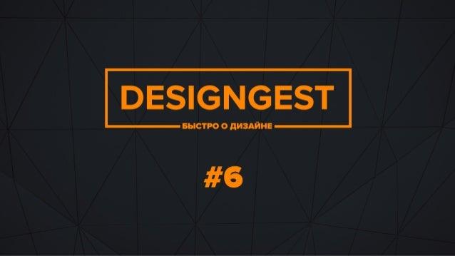 Designgest #6