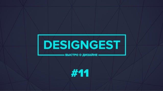 H DESIGNGEST W  #11