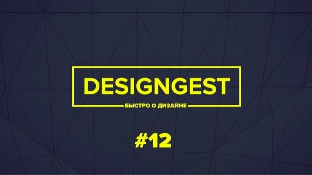 I DESIGNGEST m  #12