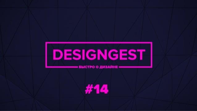 Designgest 14