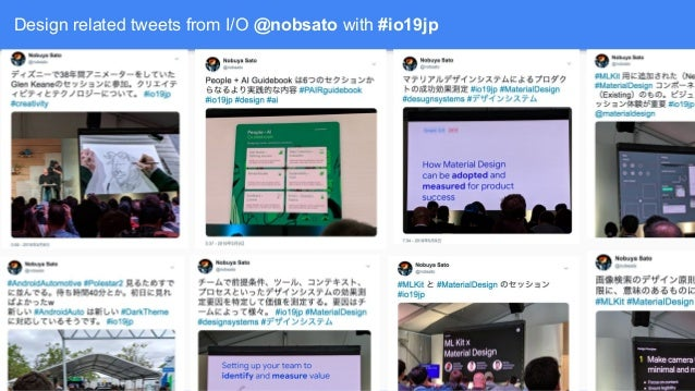 Design related tweets from I/O @nobsato with #io19jp