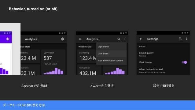 ダークモードUIの切り替え方法 App barで切り替え メニューから選択 設定で切り替え Behavior, turned on (or off)