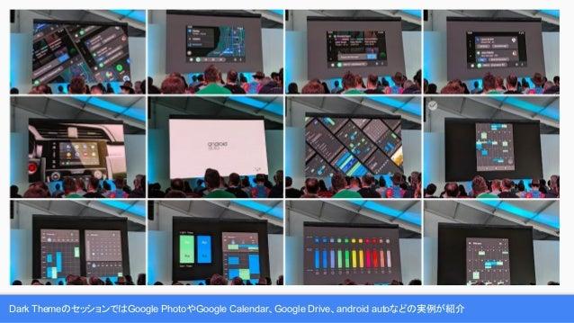 Dark ThemeのセッションではGoogle PhotoやGoogle Calendar、Google Drive、android autoなどの実例が紹介