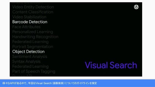 様々なAPIがある中で、今回はVisual Search(画像検索)についてのガイドラインを策定