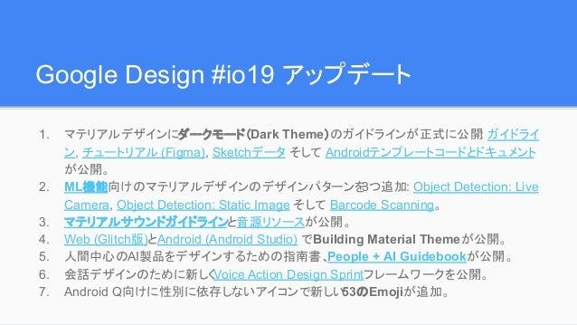 Google Design #io19 アップデート 1. マテリアルデザインにダークモード(Dark Theme)のガイドラインが正式に公開: ガイドライ ン, チュートリアル (Figma), Sketchデータ そして Androidテン...