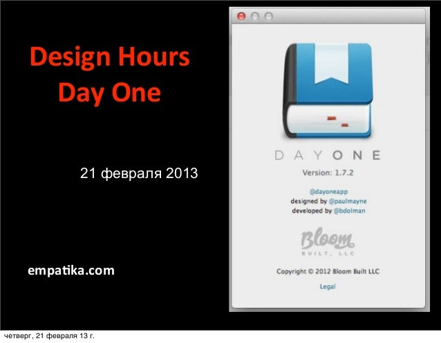 Design Hours        Day One                    21 февраля 2013      empa1ka.comчетверг, 21 февраля 13г.