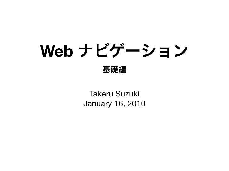 Web         Takeru Suzuki       January 16, 2010