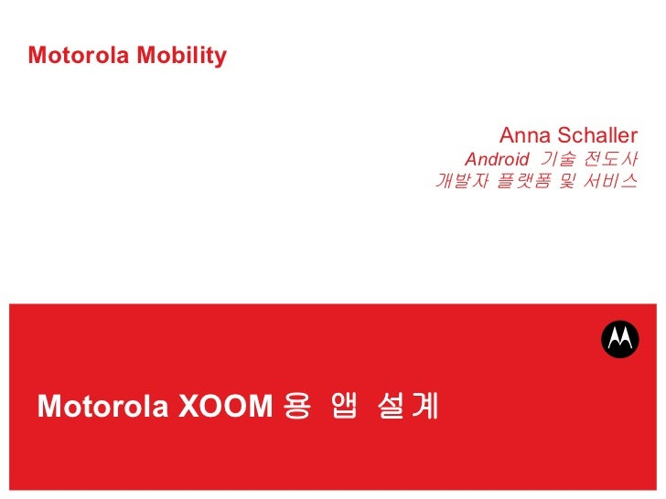 Motorola Mobility Anna Schaller Android  기술 전도사 개발자 플랫폼 및 서비스 Motorola XOOM 용 앱 설계