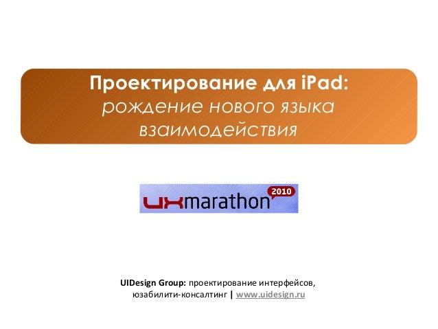 UIDesign Group: проектирование интерфейсов, юзабилити-консалтинг | www.uidesign.ru Проектирование для iPad: рождение новог...