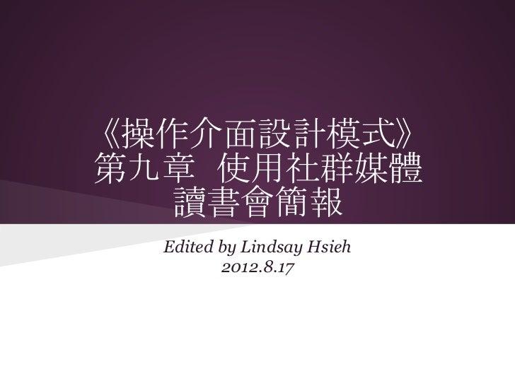 《操作介面設計模式》第九章 使用社群媒體   讀書會簡報  Edited by Lindsay Hsieh         2012.8.17