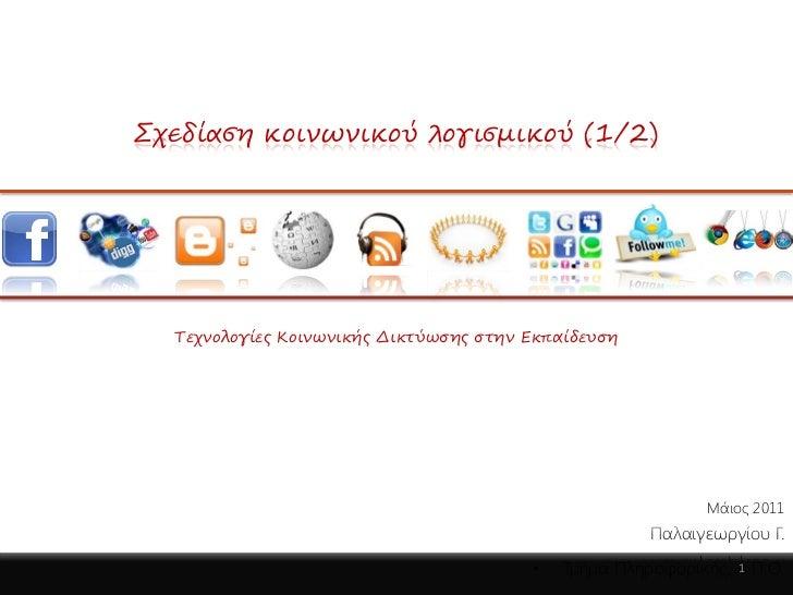 Σχεδίαση κοινωνικού λογισμικού (1/2)  Τεχνολογίες Κοινωνικής Δικτύωσης στην Εκπαίδευση                                    ...