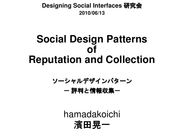 Designing Social Interfaces 研究会              2010/06/13      Social Design Patterns            of Reputation and Collectio...