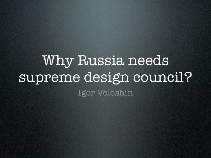 Why Russia needssupreme design council?       Igor Voloshin