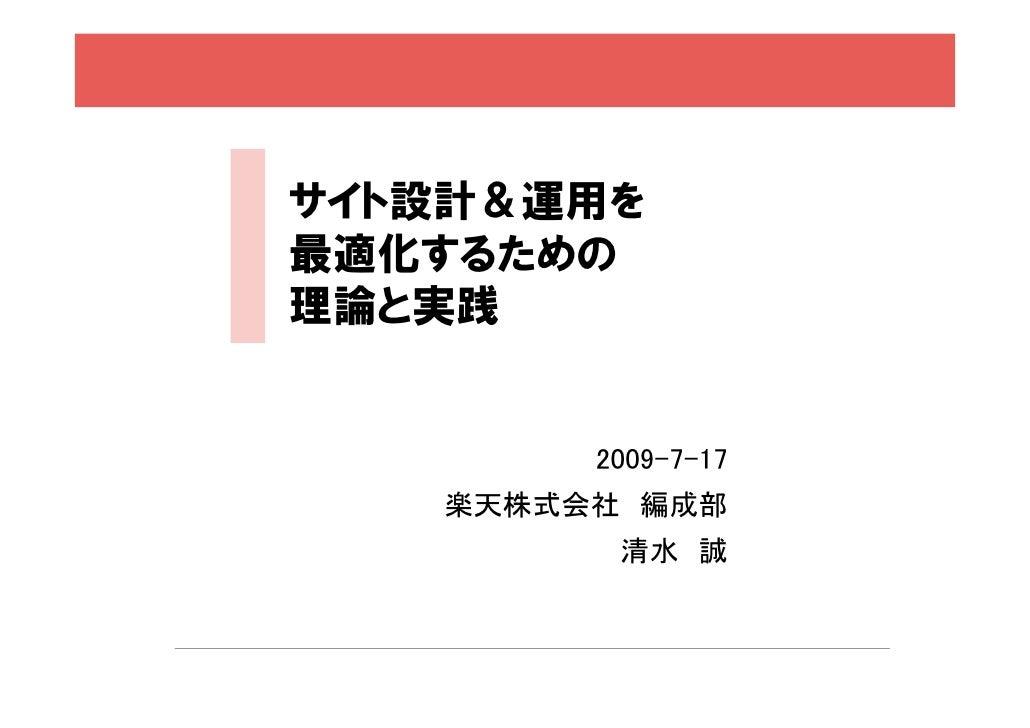 サイト設計&運用を 最適化するための 理論と実践           2009-7-17    楽天株式会社 編成部          清水 誠