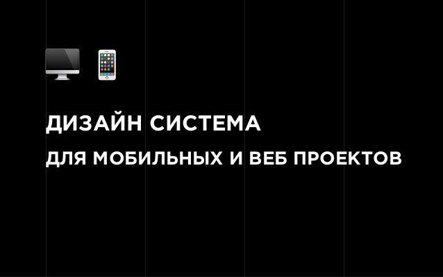 """ДИЗАЙН СИСТЕМА ДЛЯ МОБИЛЬНЫХ И ВЕБ ПРОЕКТОВ ! """""""