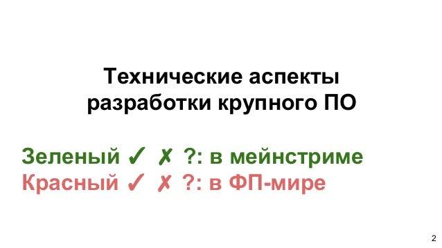 Технические аспекты разработки крупного ПО Зеленый ✓ ✗ ?: в мейнстриме Красный ✓ ✗ ?: в ФП-мире 2