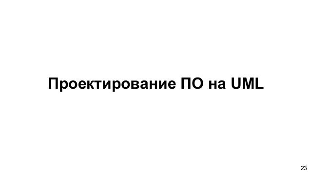 Проектирование ПО на UML 23