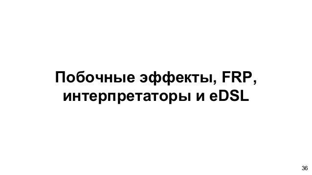 Побочные эффекты, FRP, интерпретаторы и eDSL 36