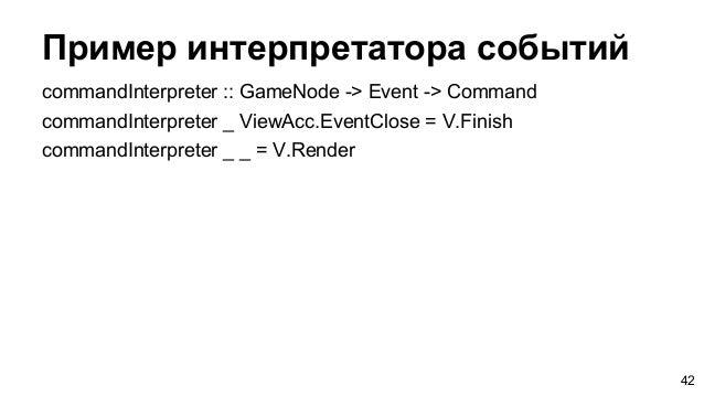 commandInterpreter :: GameNode -> Event -> Command commandInterpreter _ ViewAcc.EventClose = V.Finish commandInterpreter _...