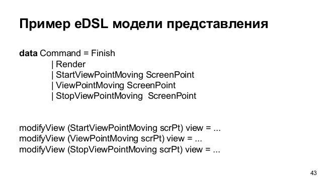data Command = Finish   Render   StartViewPointMoving ScreenPoint   ViewPointMoving ScreenPoint   StopViewPointMoving Scre...
