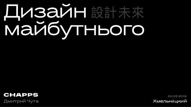 Дизайн майбутнього Дмитрий Чута 30.05.2019 設計未來來 Хмельни́цкий