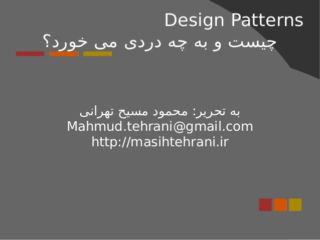 Design Patterns خورد؟ می دردی چه به و چیست تهرانی مسیح محمود :تحریر به . @ .Mahmud tehrani gmail c...