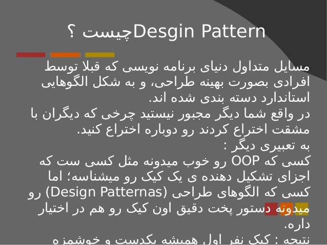 Design Patterns  چیست و به چه دردی می خورد؟ (persian) Slide 2