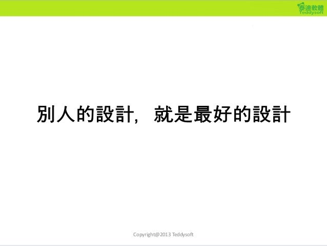 Pattern 圖片來源: http://www.myschool.hk/image/learning/learning-2-6-1.jpg Copyright@2013 Teddysoft