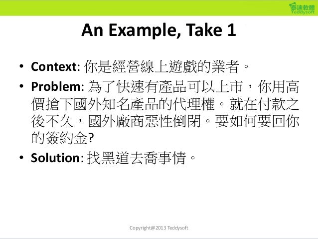 A pattern is a proven solution to a recurring problem in a context. Copyright@2013 Teddysoft