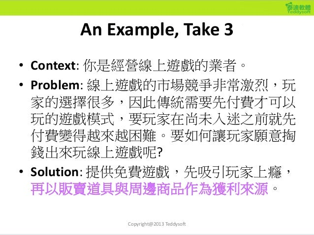 A pattern is a proven solution to a recurring problem in a specific context, and more. Copyright@2013 Teddysoft
